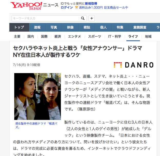 YahooJapanNewsSS